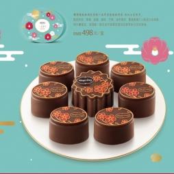 哈根达斯月饼(七星伴月)月饼礼盒